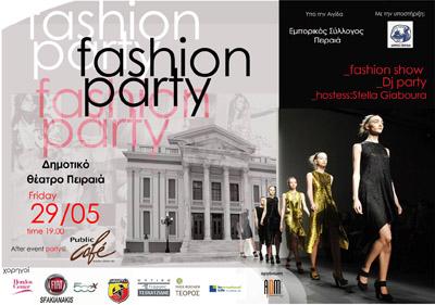 Fashion Gala -Δημοτικό θέατρο Πειραιά