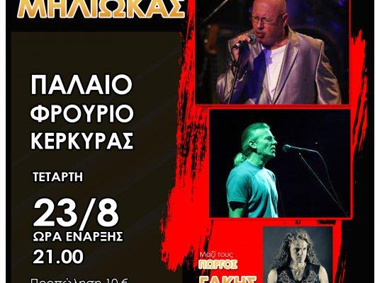 Λάκης Παπαδόπουλος και οι φίλοι του